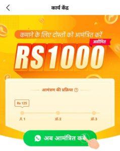 [Loot] Helo App Mela New Offer | Instant Get Upto Rs.1000 Free PayTM Cash | Helo App Online Offer